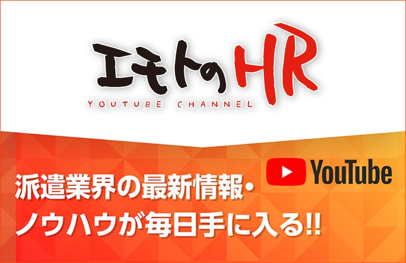 HRチャンネル