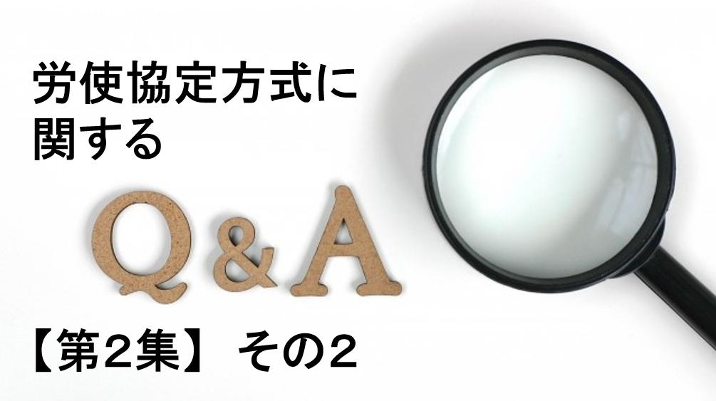 労使協定方式に関するQ&A【第2集】